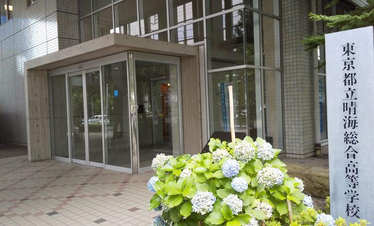 晴海総合高等学校