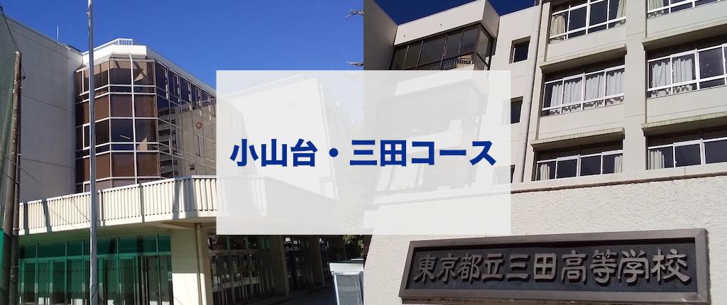 セルモ西六郷教室小山台・三田コース